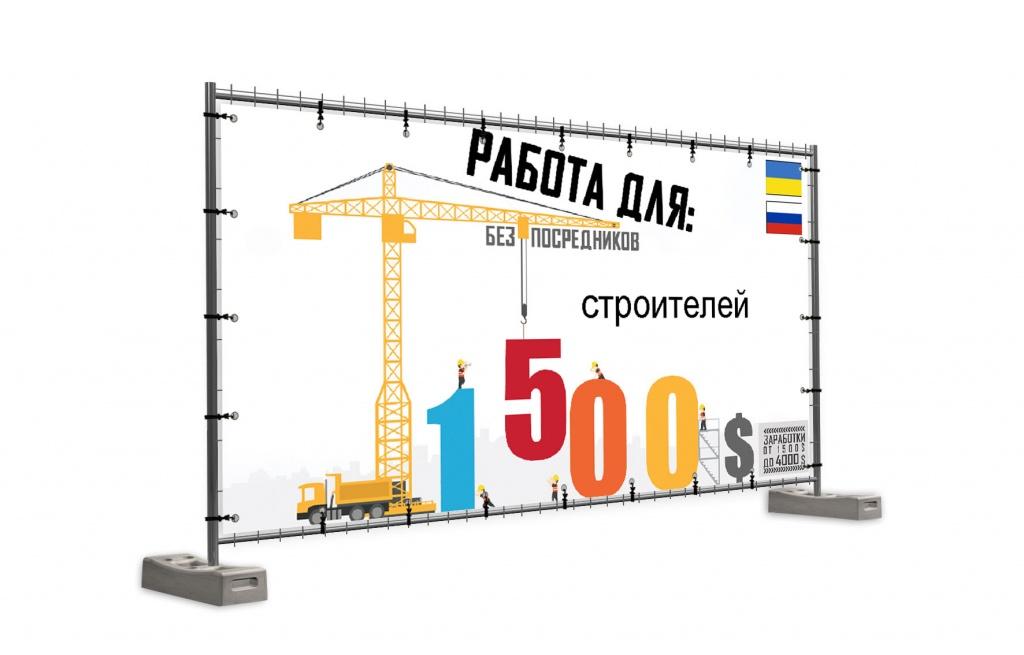 Bauzaunbanner Hersteller Polen